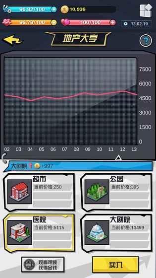 SimLife安卓版截图3