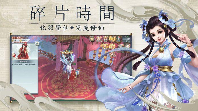 仙耀九州官网版截图1
