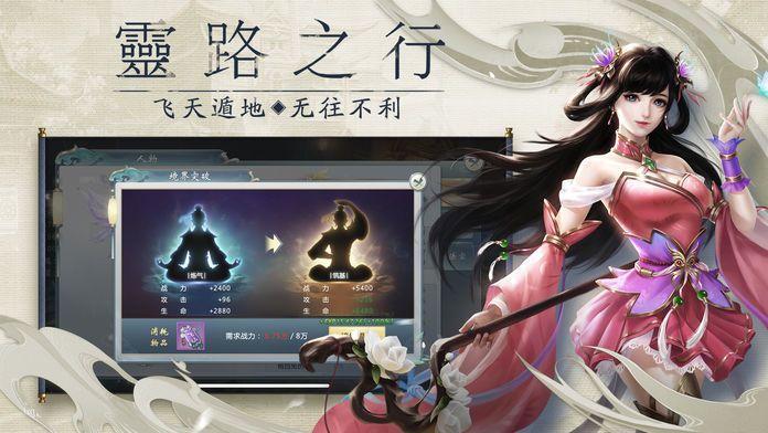 仙耀九州官网版截图2