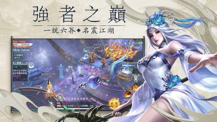 仙耀九州官网版截图3