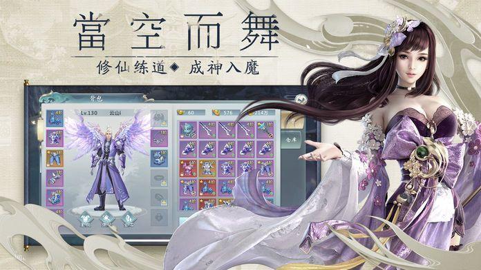 仙耀九州官网版截图4