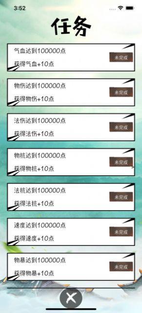凡仙传记手游截图3