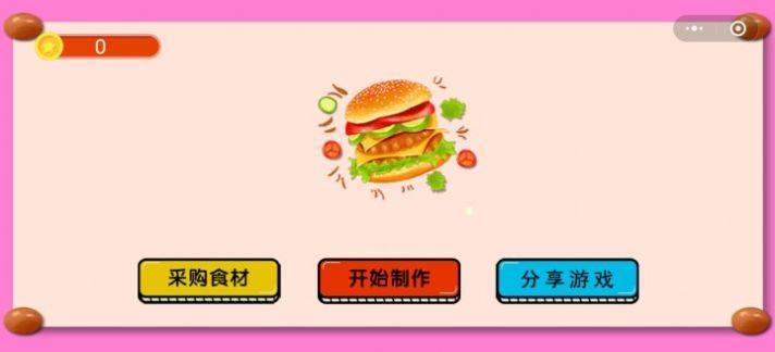 迷你汉堡店破解版截图5