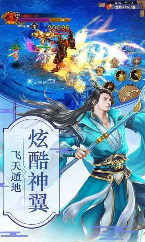 仙剑猎妖录手游截图2