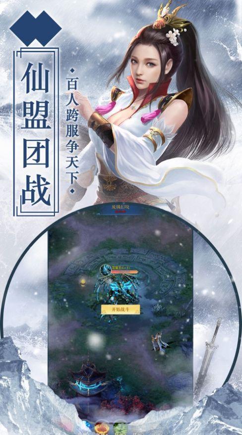 九阳寻仙诀官网版 截图1