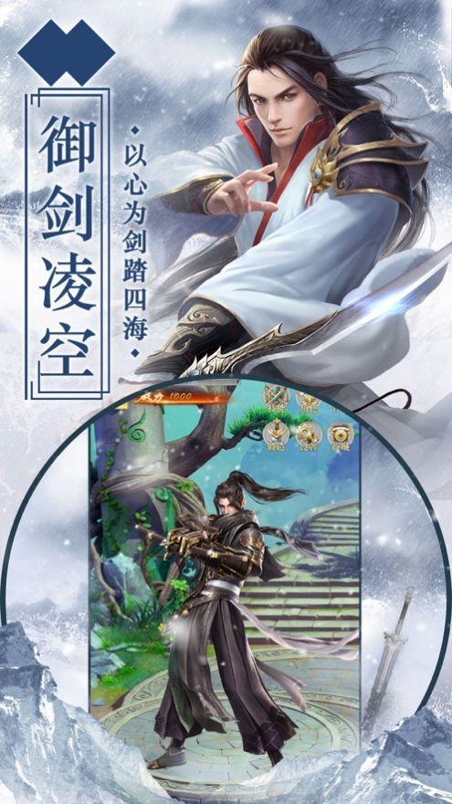 九阳寻仙诀官网版 截图3