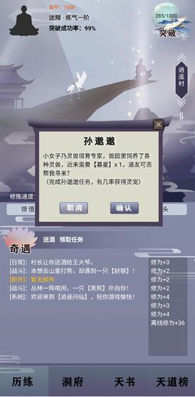 逍遥问仙破解版截图2