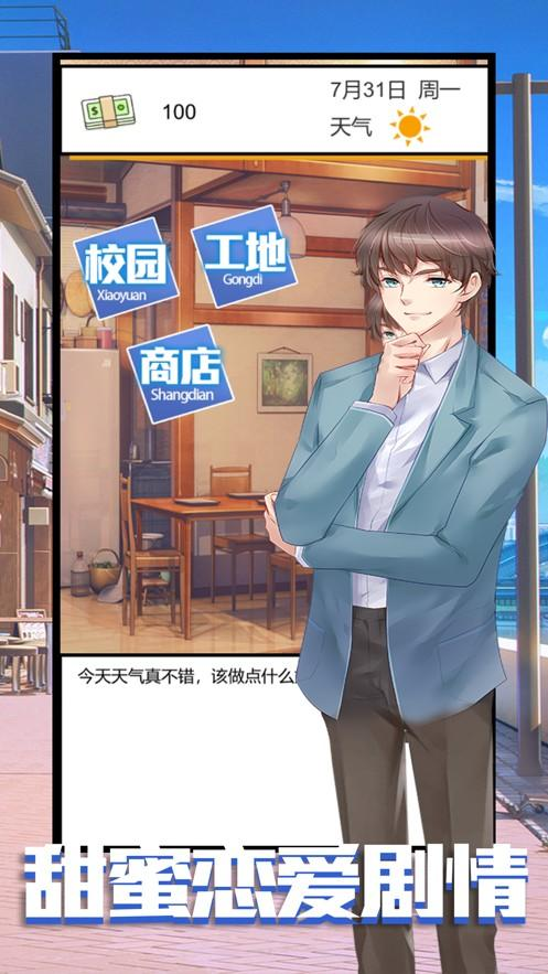 命运恋姬官网版截图2
