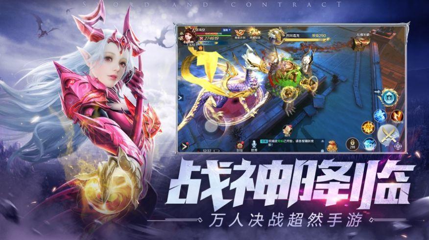 玄域剑仙官网版截图3