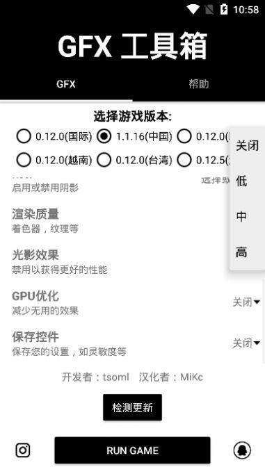 gfx工具箱9.5.1蓝奏云截图1
