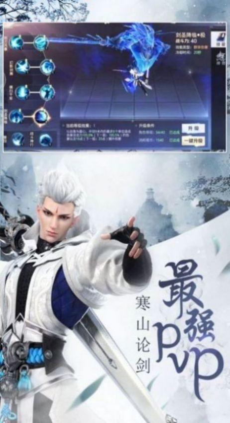 成仙之旅官方版截图2