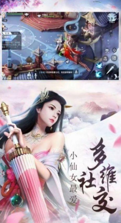 成仙之旅官方版截图4