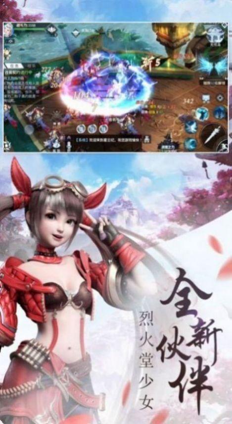 成仙之旅官方版截图3
