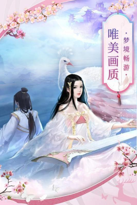 剑侠绮梦官网版截图3