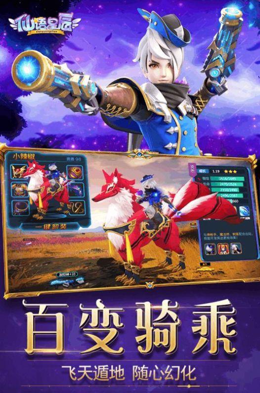 仙语星辰红包版截图1
