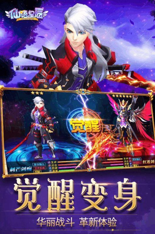 仙语星辰红包版截图2