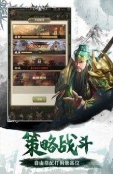百龙霸业三国群将官网版截图3