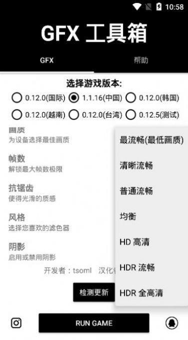 xc画质助手官方版截图1
