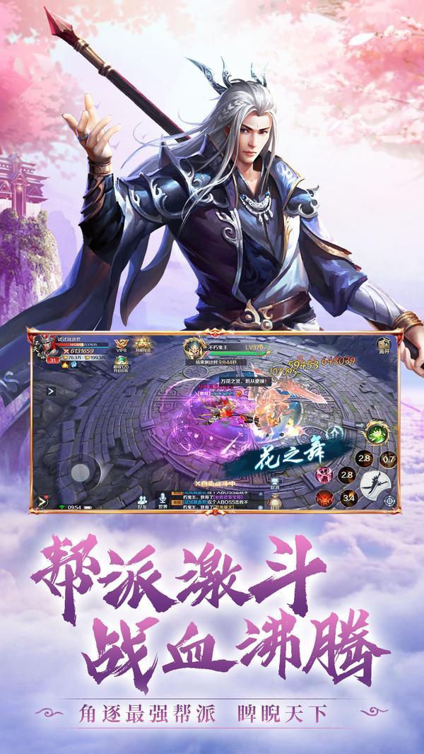 剑神长生传官网版截图1