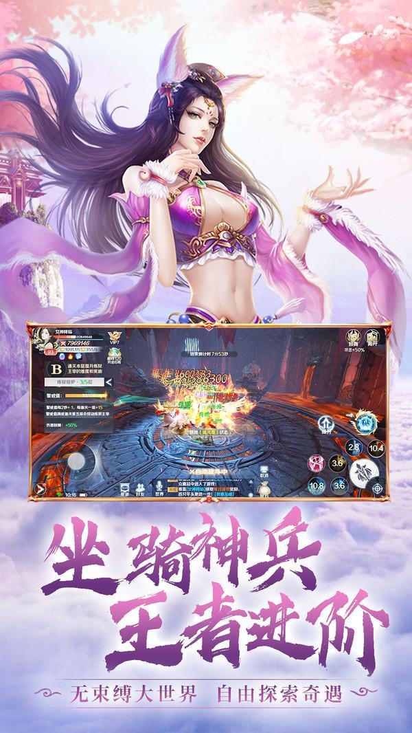 剑神长生传官网版截图2