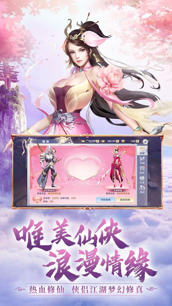 剑神长生传官网版截图3