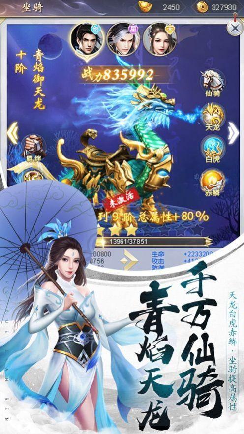 九灵神域之剑战龙门手游截图2