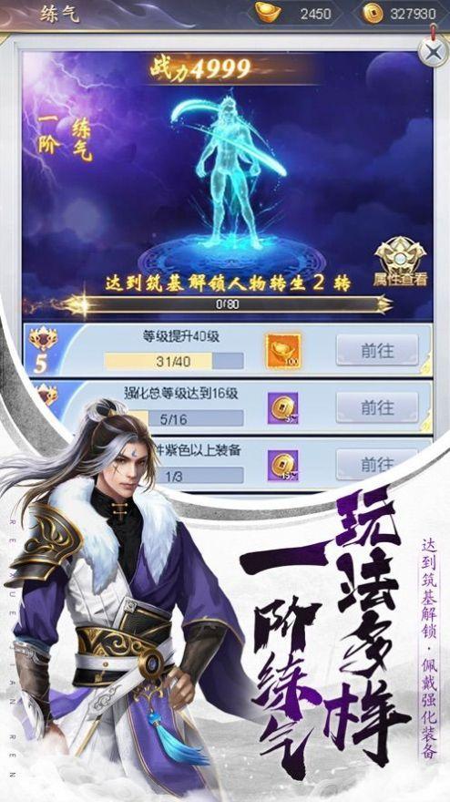 九灵神域之剑战龙门手游截图4