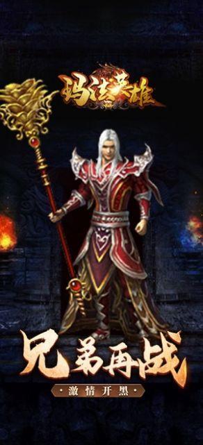 玛法英雄传奇之王官网版截图2