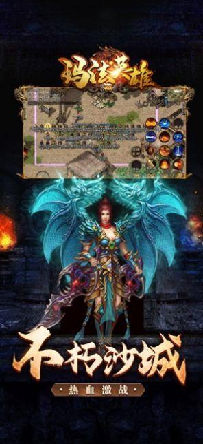玛法英雄传奇之王官网版截图3