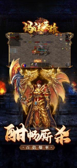 玛法英雄传奇之王官网版截图4