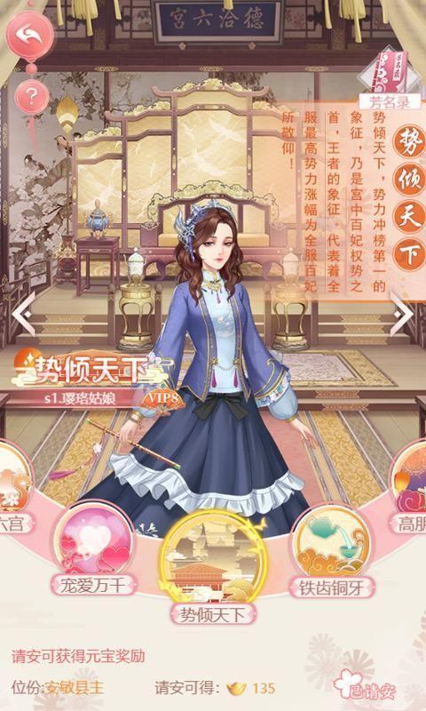 锦绣妃子笑官网版截图3