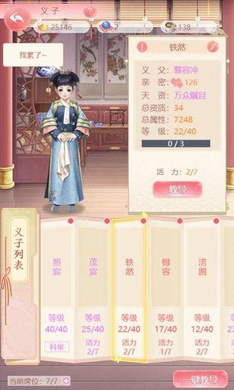 锦绣宫墙截图1