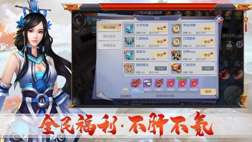 我在江湖之鹿鼎记官网版截图5