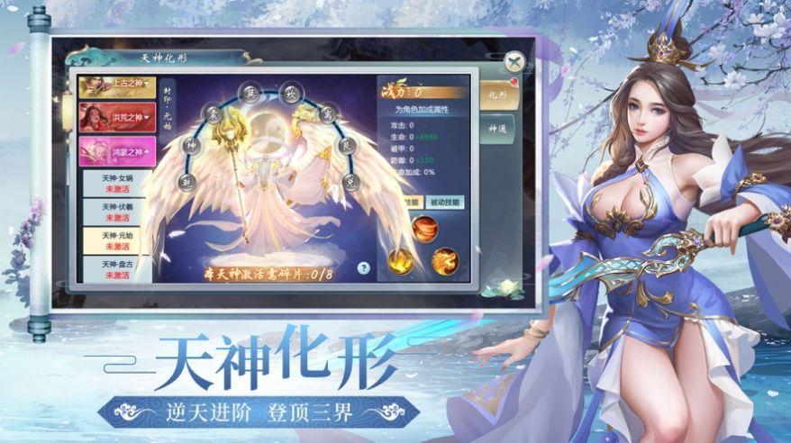 沧月仙剑传官网版截图2