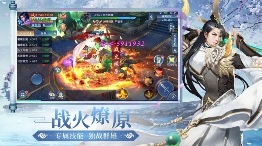 沧月仙剑传官网版截图3