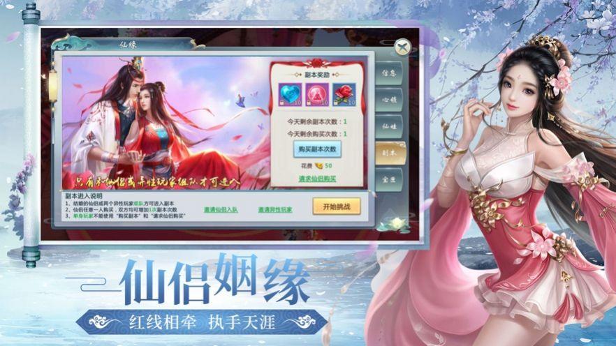 沧月仙剑传官网版截图4