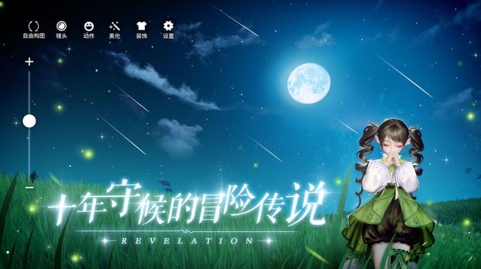 启源战歌官方版截图3