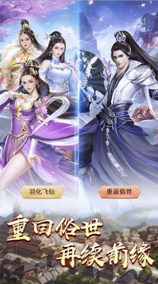千秋梦2020官方版截图2