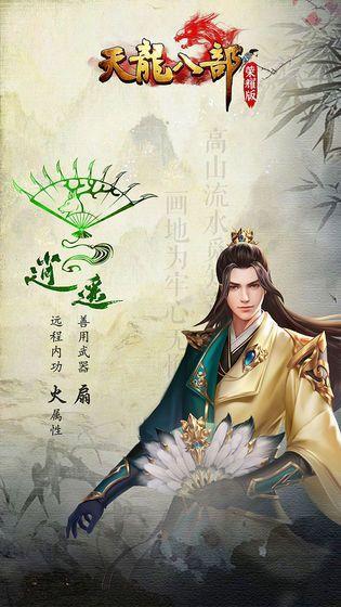 天龙八部江湖贵族版手游截图3