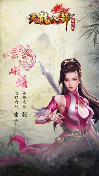 天龙八部江湖贵族版手游截图4