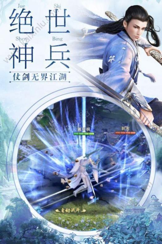 我在江湖梦幻武侠手游截图2