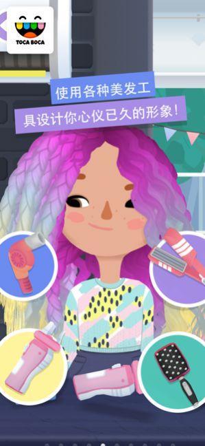 托卡美发店游戏截图1