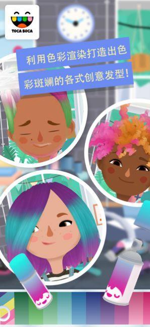 托卡美发店游戏截图5