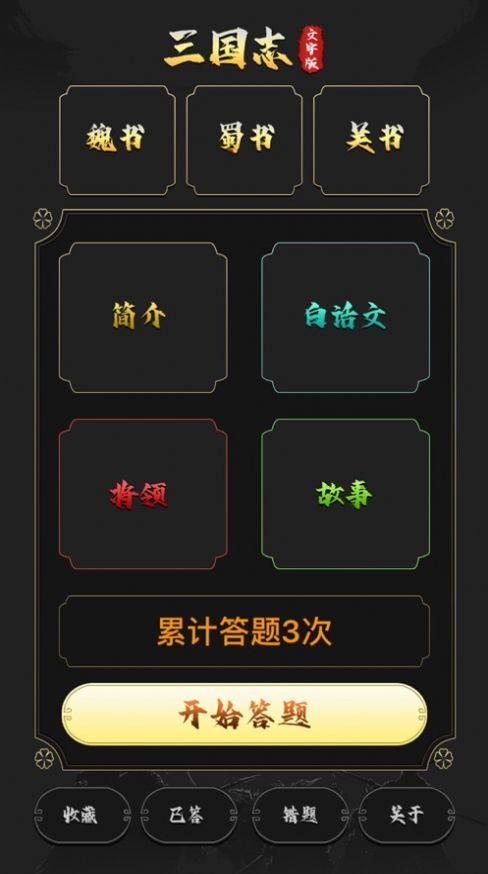 三国志文字版截图4