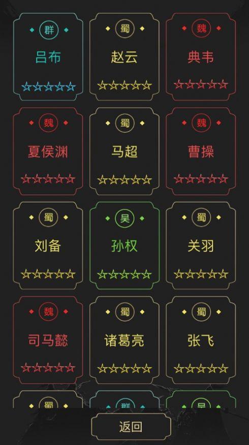 三国志文字版截图2