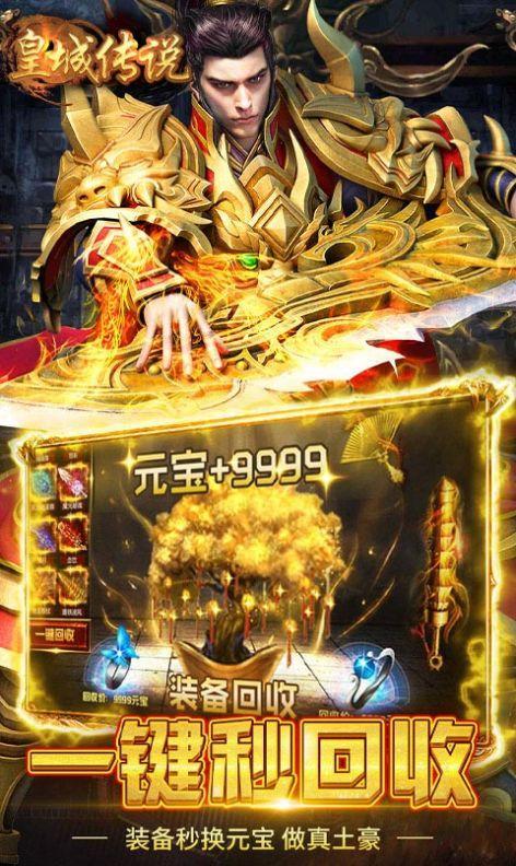 皇城传说合击版手游截图2