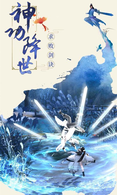 九阴江湖手游截图2