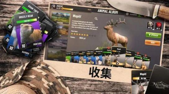 狩猎竞赛截图2