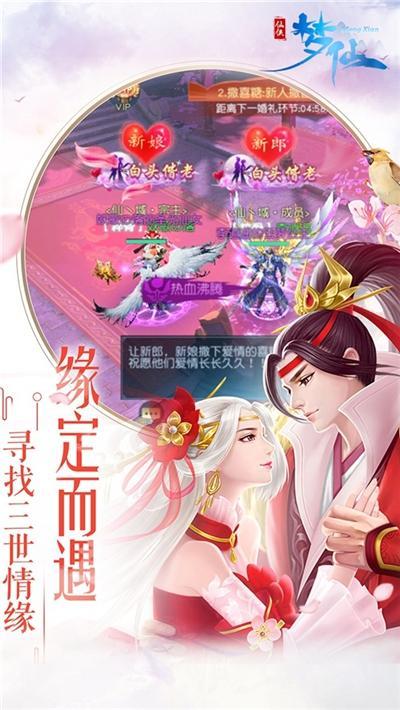梦仙仙侠官网版截图3