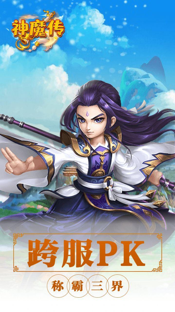 神魔传西游篇官网版截图3